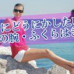 6月18日パートナーマッサージ【二の腕&ふくらはぎ】