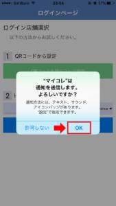 アプリインストール手順6