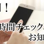 便利なアプリとLINE@