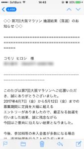 大阪マラソン落選w