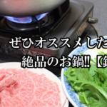 箕面の鍋好きがどうしてもオススメしたい絶品鍋【銀なべ】《紹介》