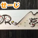 3【絵っせーじ】畠中ことみ≪ゆるゆるフェスタ≫