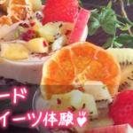 9【食べてキレイ!ローフード体験】竹橋聡美≪ゆるゆるフェスタ≫