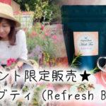 6【美ハーブティー】n's herb≪第5回ゆるゆるフェスタ≫