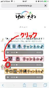 関西チャンネルをクリック