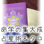 8【0学占星術とタロット】エスポワール≪第5回ゆるゆるフェスタ≫