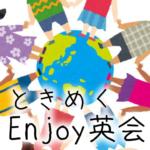 15【ときめくEnjoy英会話】≪第5回ゆるゆるフェスタ≫