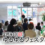 第5回ゆるゆるフェスタ、出店メンバー紹介!!
