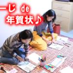 【イベント】絵っせーじは笑顔を感染させる☆