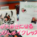 6【べっぴんメイクレッスン】肥塚真由美≪ゆるゆるフェスタ≫