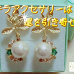7【ビーズアクセサリー】平山莉子≪第5回ゆるゆるフェスタ≫