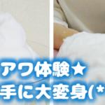 8【美構造&ミラクル泡体験】中川佐知子≪ゆるゆるフェスタ≫