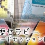 10【マヤ暦セラピー】≪第5回ゆるゆるフェスタ≫