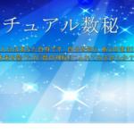 12【スピリチュアル数秘】≪第5回ゆるゆるフェスタ≫