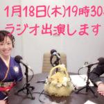 1月18日(木)小森、ラジオ出演するってよ
