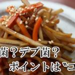 痩せ菌で楽々ダイエット?ポイントは短鎖脂肪酸