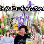 第7回ゆるゆるフェスタ(感謝祭)inハートンホテル心斎橋
