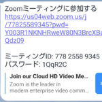 ZOOMの使い方 パソコン編
