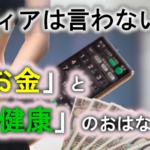 8月29日】メディアでは言わない?!「お金」と「健康」のおはなしパート2