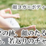 11月25日】顔ヨガ×ボディーメイクdeリフトアップ!(コラボセミナー)