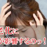 頭皮ケアはリフトアップにも必要な対策