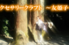 4【アクセサリークラフト】友姫子≪ゆるゆるフェスタ≫