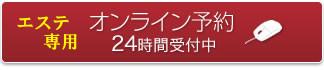 エステオンライン予約