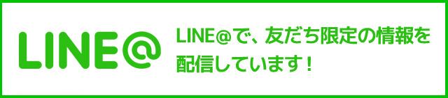 癒し整体院くつろぎのLINE@